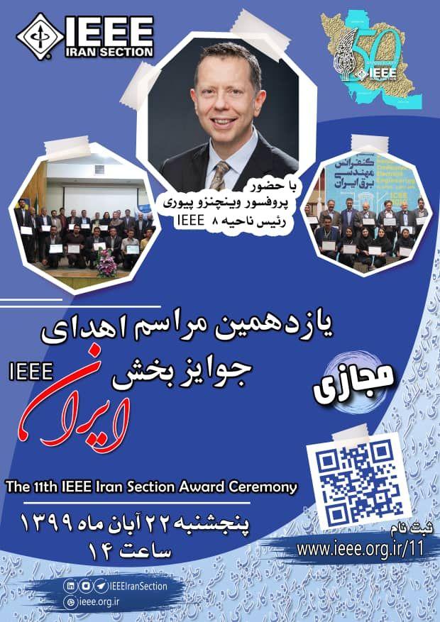 Awards IEEE in 2020