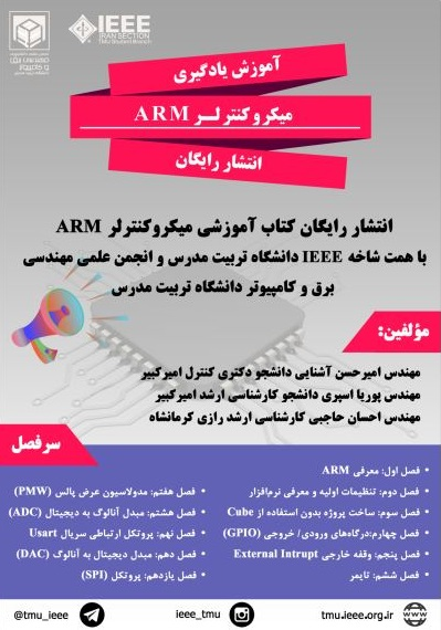 BOOK_ARM_TMU_IEEE