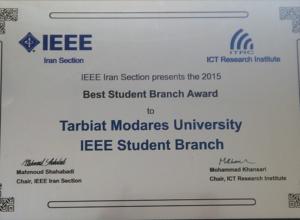 برترین شاخه دانشجویی بخش ایران IEEE در سال 2015